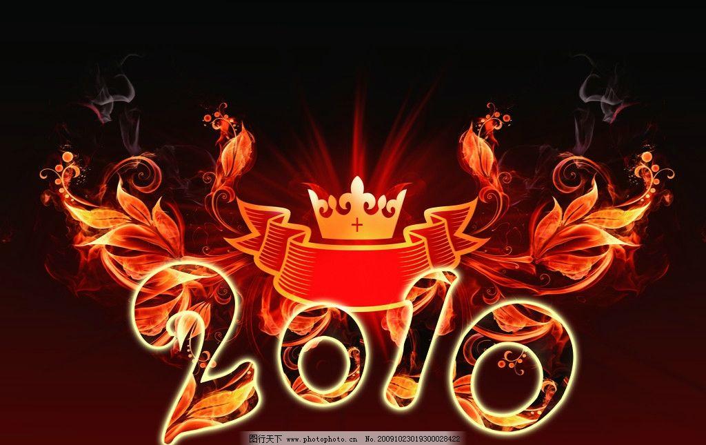 2010年字体设计 火焰 花纹 火花 飘带 皇冠 新年 虎年 春节 2010年