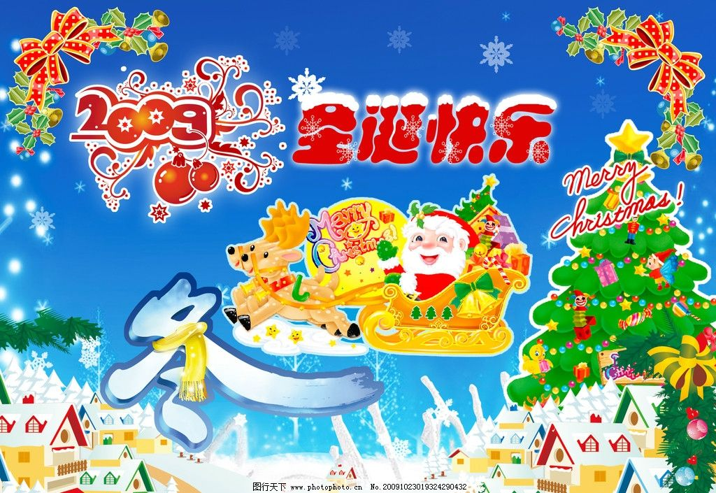 圣诞老人 星星 冬 冬天 艺术字 卡通房子 雪地里的房子 雪篱笆 鹿