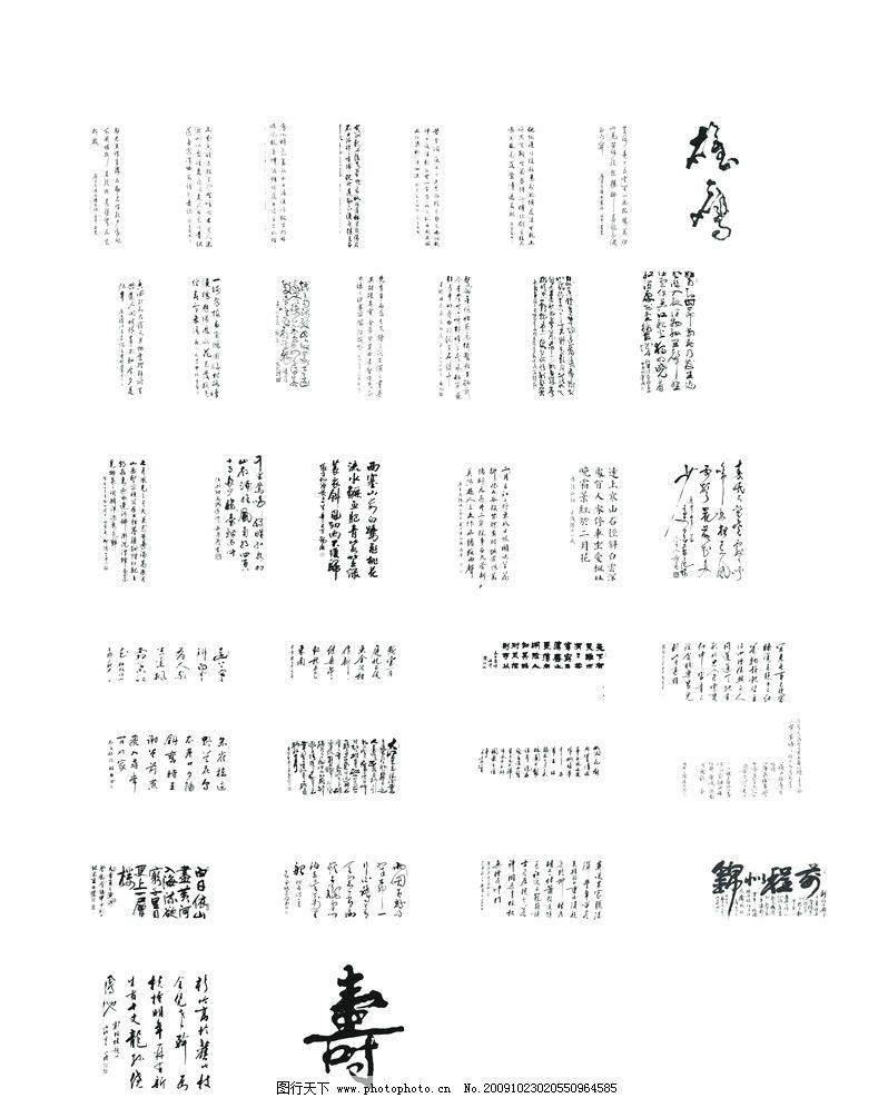 毛笔字 书法 寿 字帖 诗句 矢量 设计 条纹线条 底纹边框 cdr