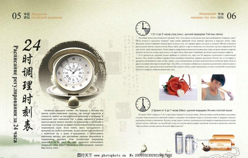 杂志内页设计 版式 排版 页眉 中标 中医 古典 广告设计模板