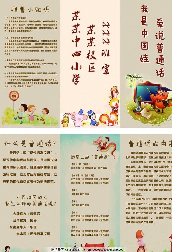 推广普通话三折页(小学生用)图片
