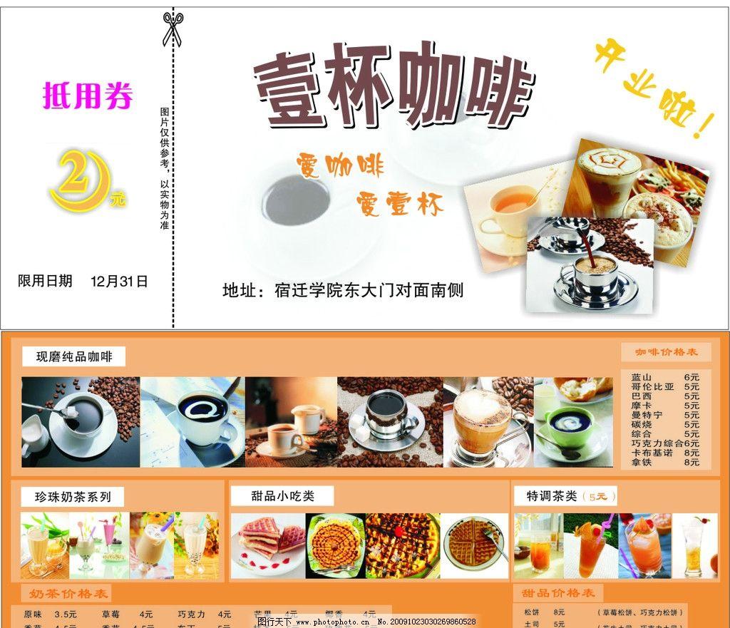 壹杯咖啡 咖啡 奶茶 小吃 快餐 dm宣傳單 廣告設計 矢量 cdr