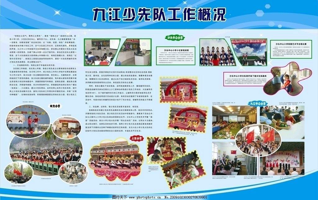 九江镇 展板 相 小学生 小学生相片 展板模板 展板框架 广告设计 矢量