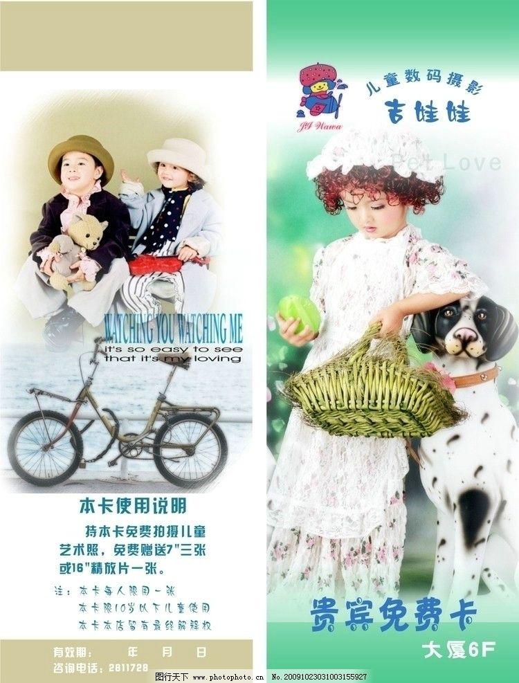 影楼书签 儿童摄影 贵宾免费卡 吉娃娃 其他设计 广告设计 矢量
