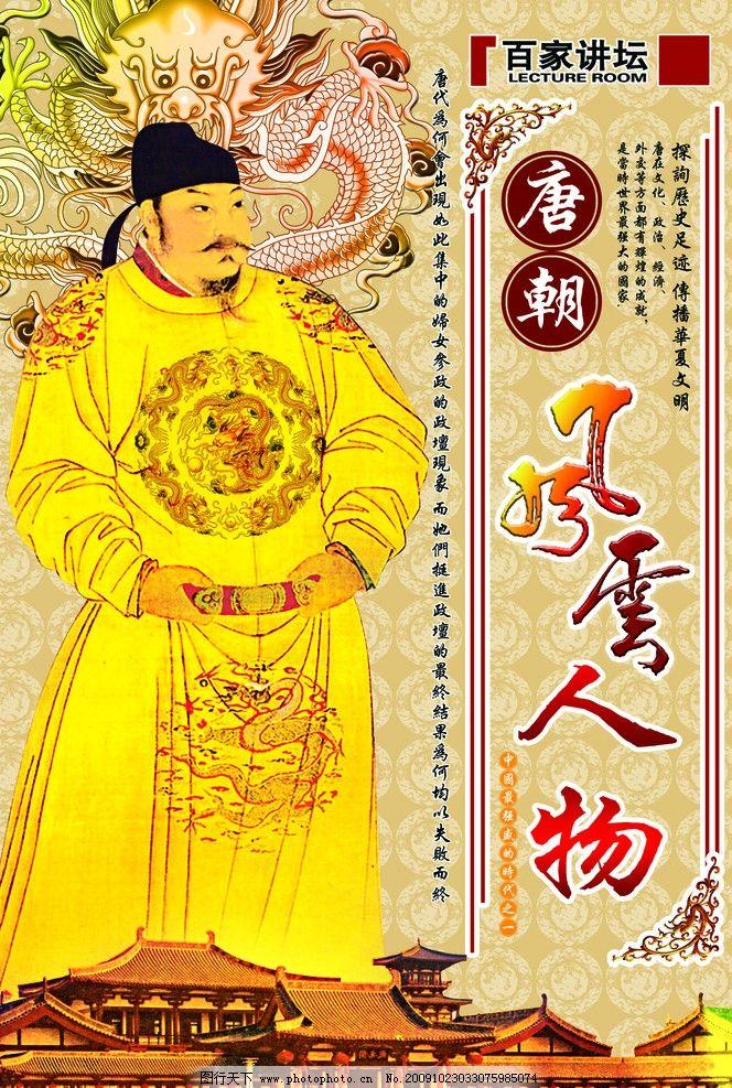 唐朝风云人物图片