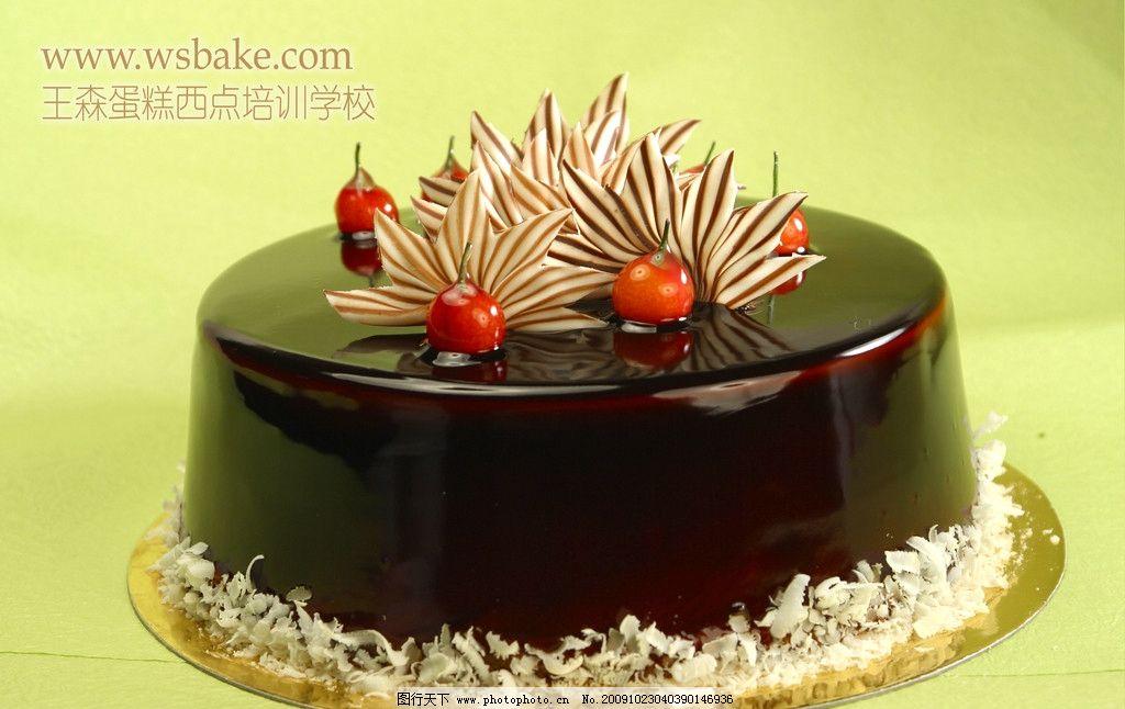 水果蛋糕 巧克力蛋糕 王森蛋糕 慕斯蛋糕 卡通蛋糕 可爱蛋糕 漂亮蛋糕