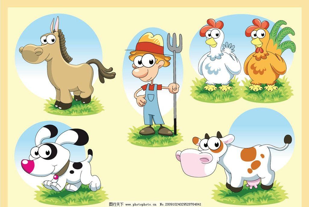 可爱农场系列图片,卡通奶牛 卡通小鸡 卡通哈巴