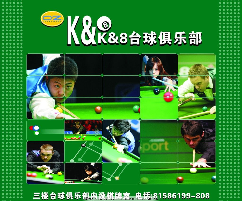 宣传 海报 台球明星 台球宣传 台球招牌图片