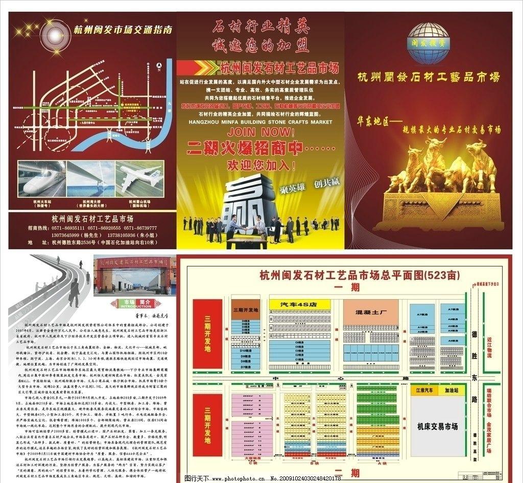 石材市场传宣册 画册      宣传册 传单 海报 公司传单 dm宣传单 广告
