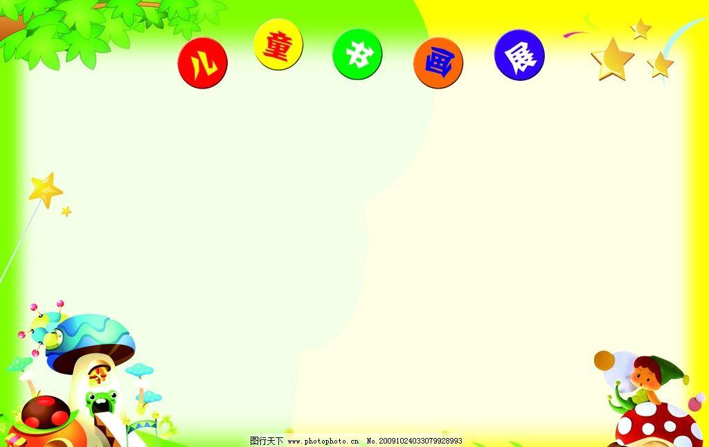 幼儿园展板 幼儿园 儿童 展板 树 星 psd分层素材 源文件 60dpi psd