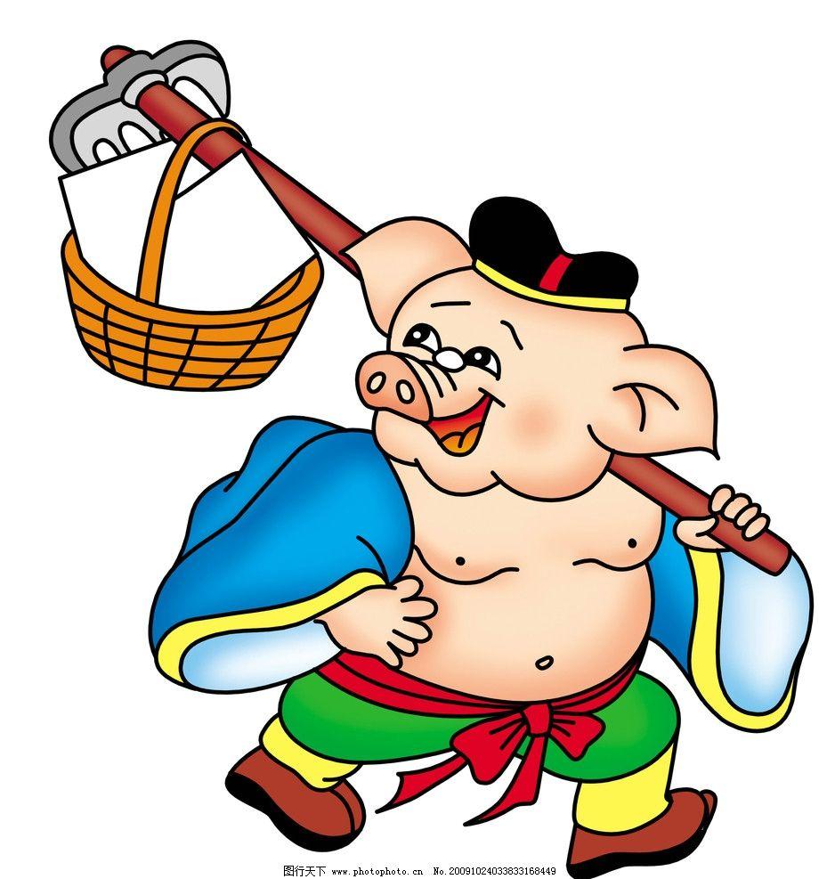 卡通 猪八戒图片