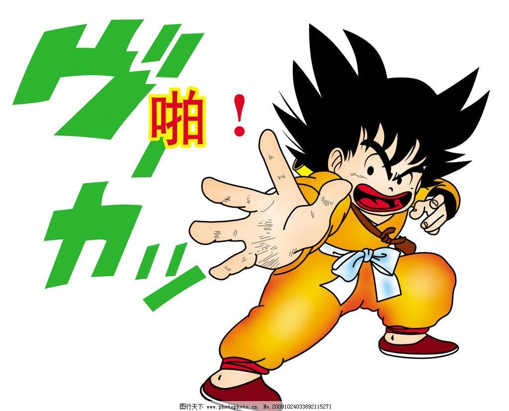 卡通 孙悟空 动漫 漫画 可爱 跳舞 psd 吃 香蕉 分层素材 源文件库