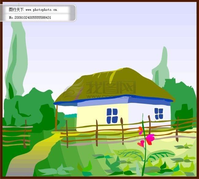 田园风光 田园风光免费下载 草 草房 花树 栅栏 矢量图 其他矢量图