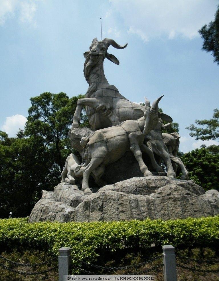 广州 雕塑 越秀公园 五羊雕像 国内旅游 摄影