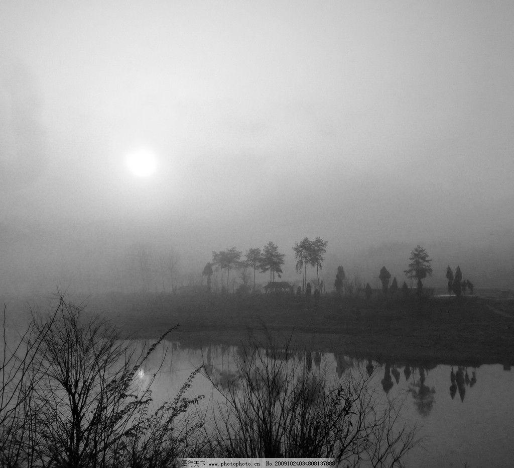 黑白图片 日出 日落 山 树 远景 水 雾 特写 自然风景 自然景观 摄影
