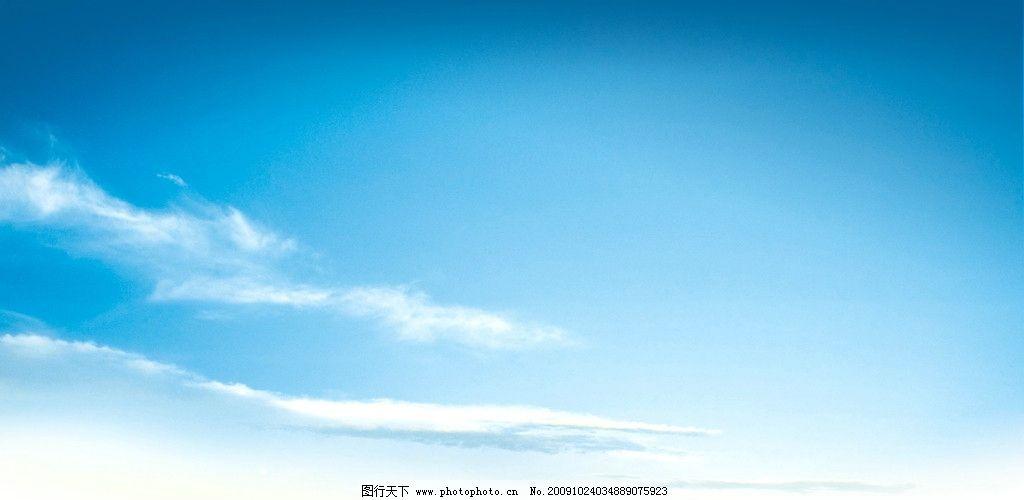 蓝天白云 蓝天 白云 天空 云朵 云彩 背景 风景 自然景观 自然风景