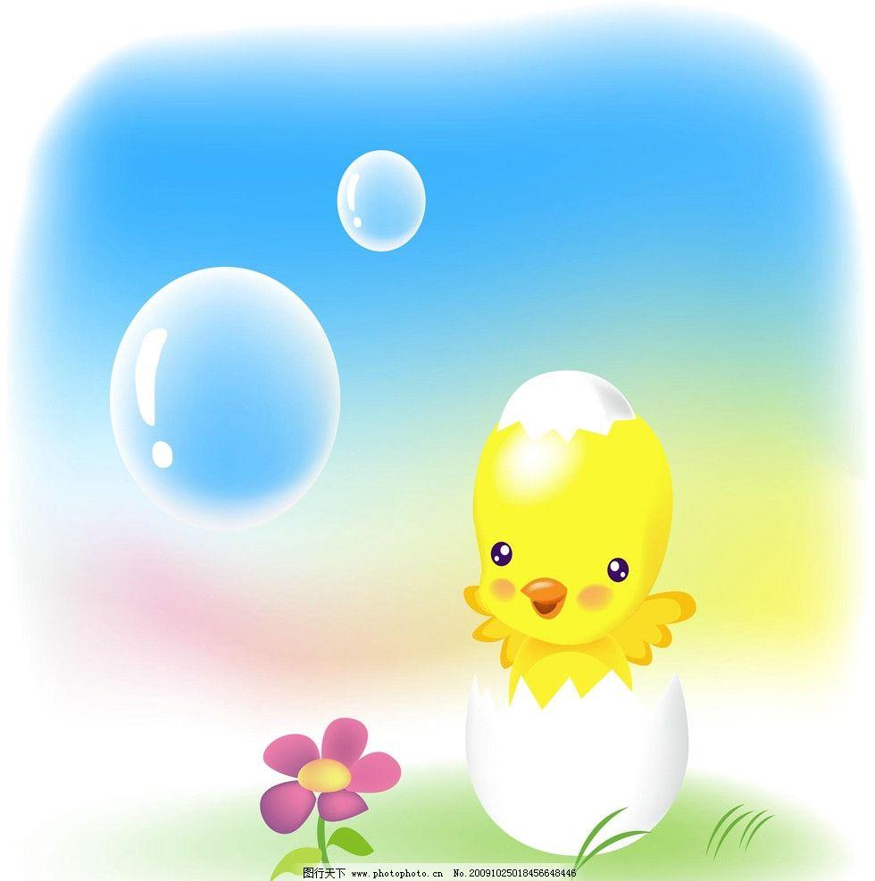 动漫动画 卡通动物 动漫风景 水球 可爱小鸡 小鸡 美丽风卡通风景