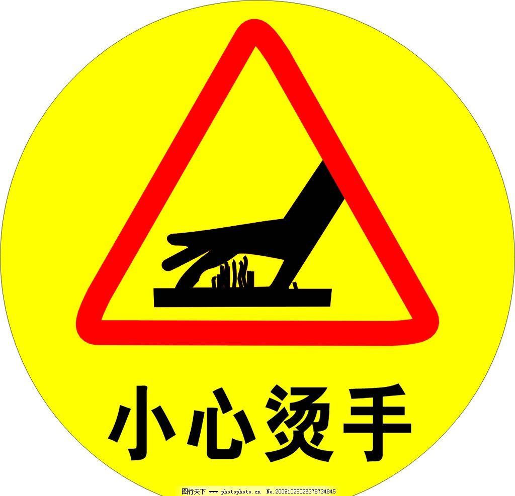 小心烫手 标志 标识 其他 生活百科 矢量 cdr