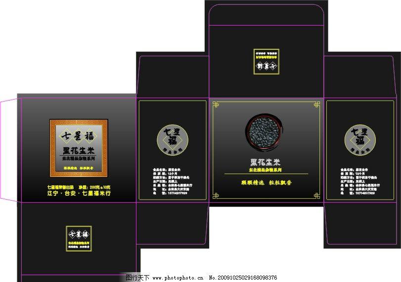 黑花生米包装 黑花生米 包装 黑花生米纸箱 包装设计 广告设计 矢量