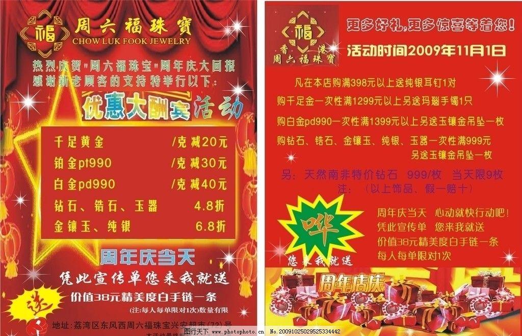 周六福珠宝宣传单图片