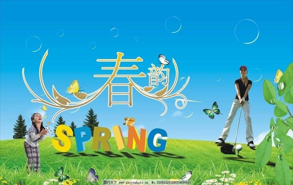 春天吊旗 春天 花草 蝴蝶 蓝天 白云 草地 儿童 美女 绿叶 树 海报
