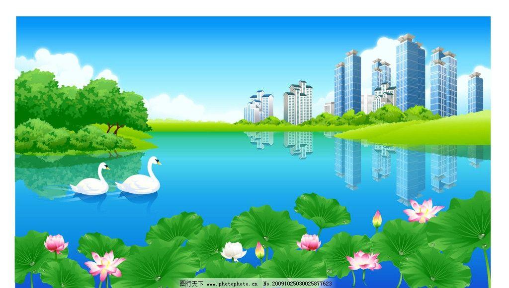 荷塘风景 荷塘 荷花 荷叶 白荷花 白天鹅 树 树林 蓝天 白云 矢量房子图片