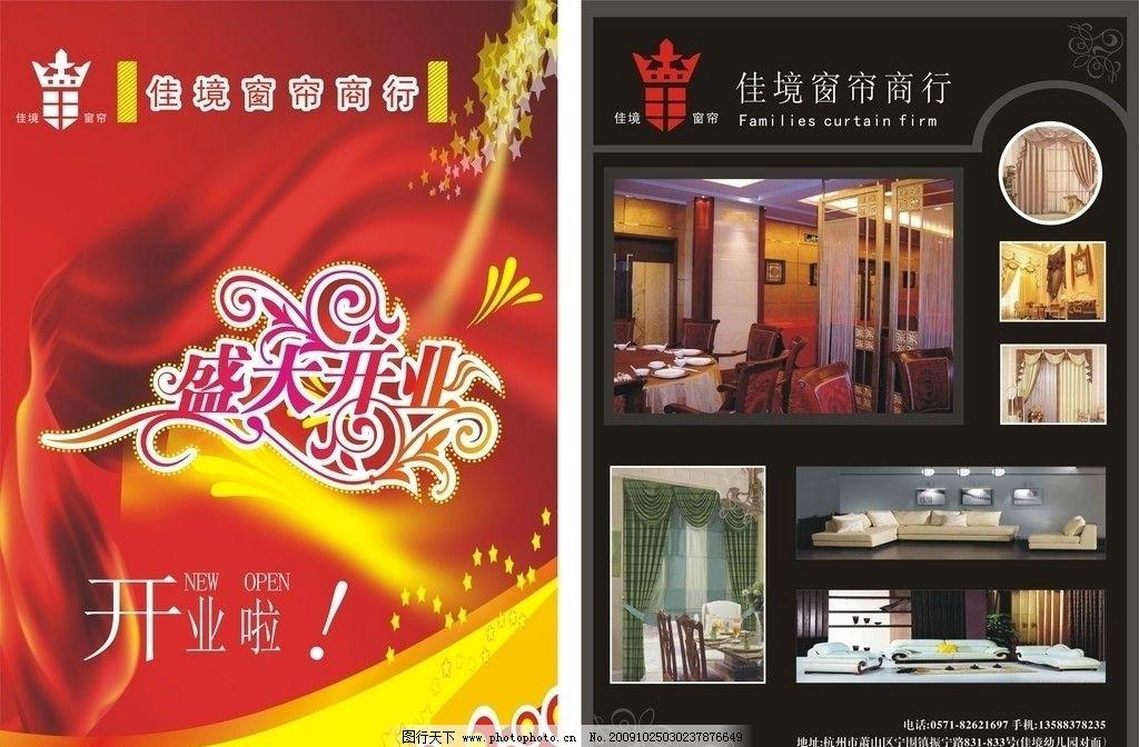 窗帘布艺店宣传单图片_展板模板_广告设计_图行天下