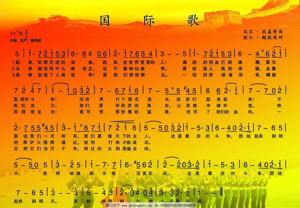 国际歌 国际歌简谱 源文件