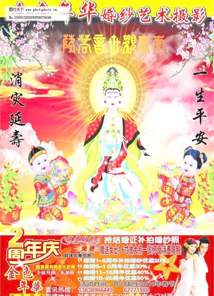 金色年华婚纱摄影 观音菩萨 光芒 广告设计 海报设计 荷花 花