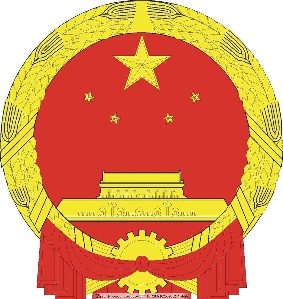 中华人民共和国国徽 中华人民共和国