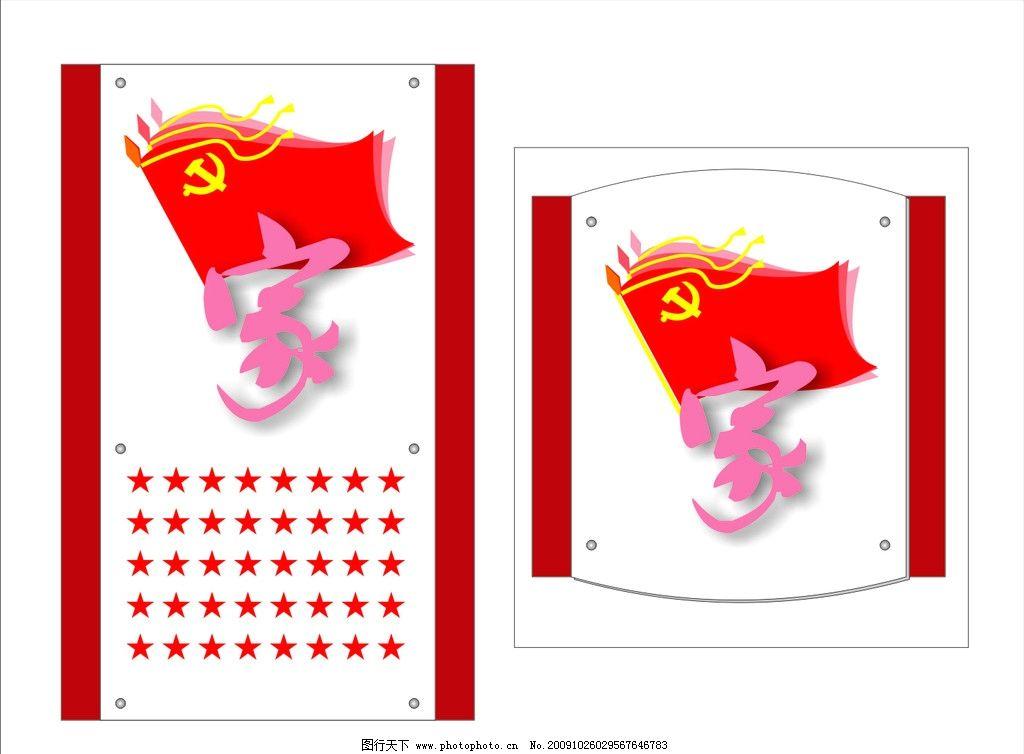 展示墙 展示设计 党建展示 展览 logo墙设计 矢量图 广告设计 矢量