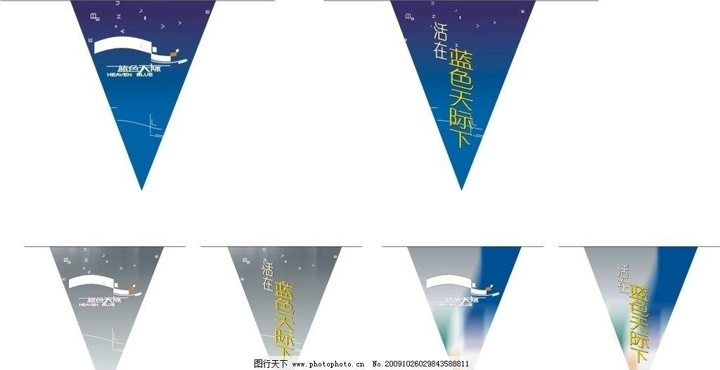 导视牌 围墙 房外广告 看牌 彩旗 名片 导示牌 道旗 广告设计 矢量