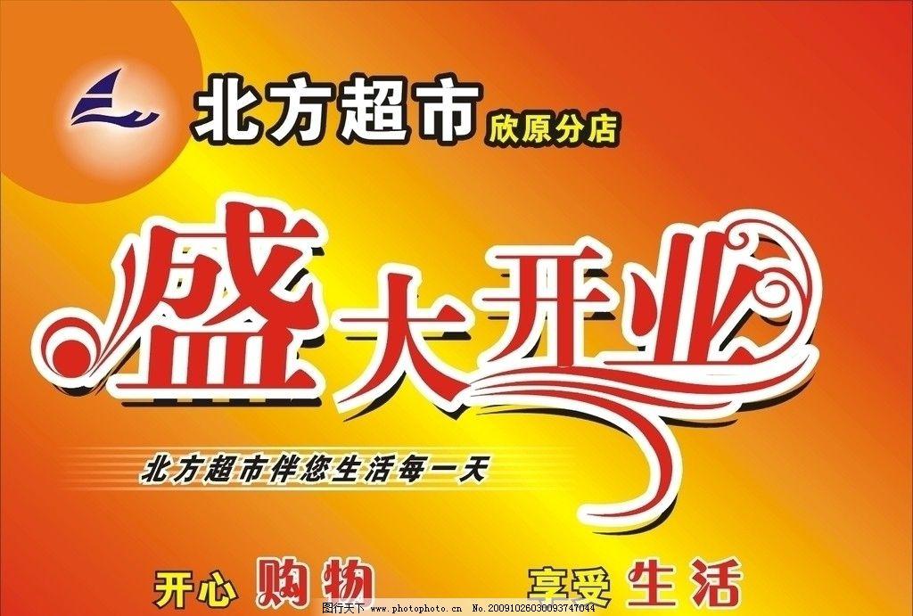 海报 艺术字 红色背景 开业 海报设计 广告设计 矢量 cdr