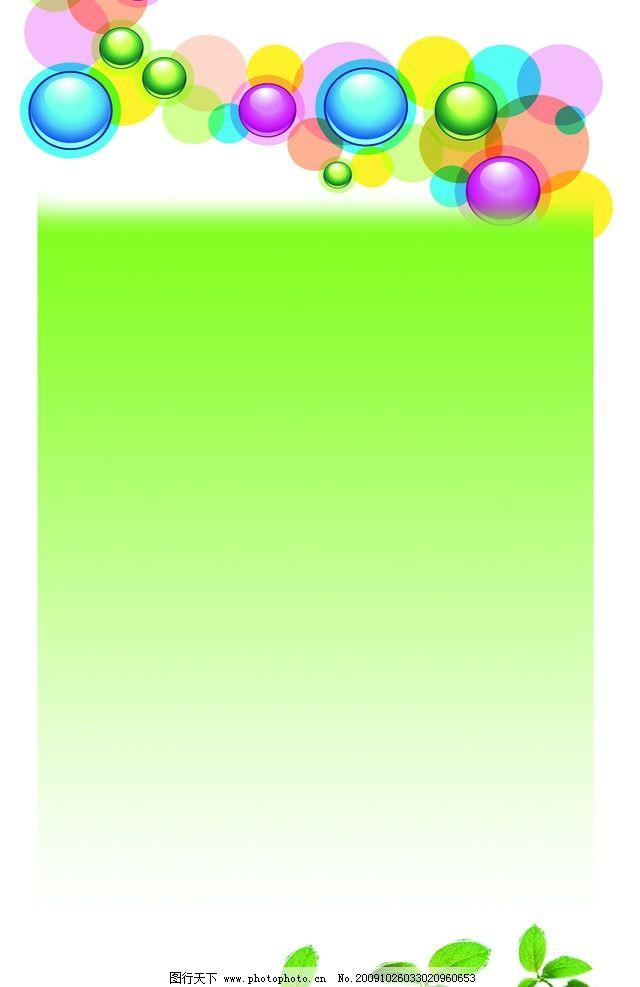 展板模板 星星 绿色 背景 叶子 泡泡 彩色 源文件
