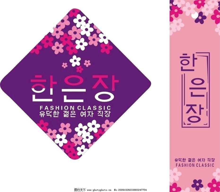 韩版吊牌 标签 韩文 花朵 紫色 粉色 矢量素材 其他矢量