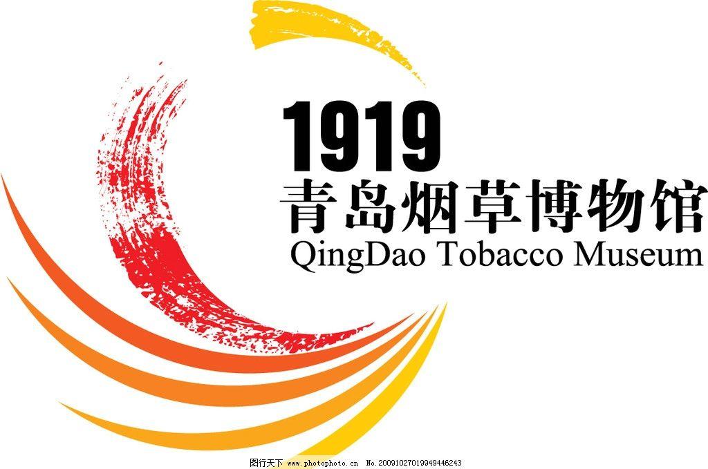 青岛烟草博物馆标志矢量 标识标志图标