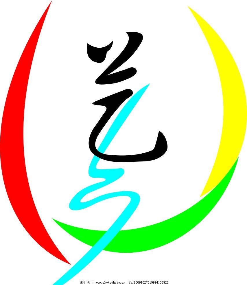 艺术人生 艺 术 人 生 企业logo标志 标识标志图标 矢量 cdr