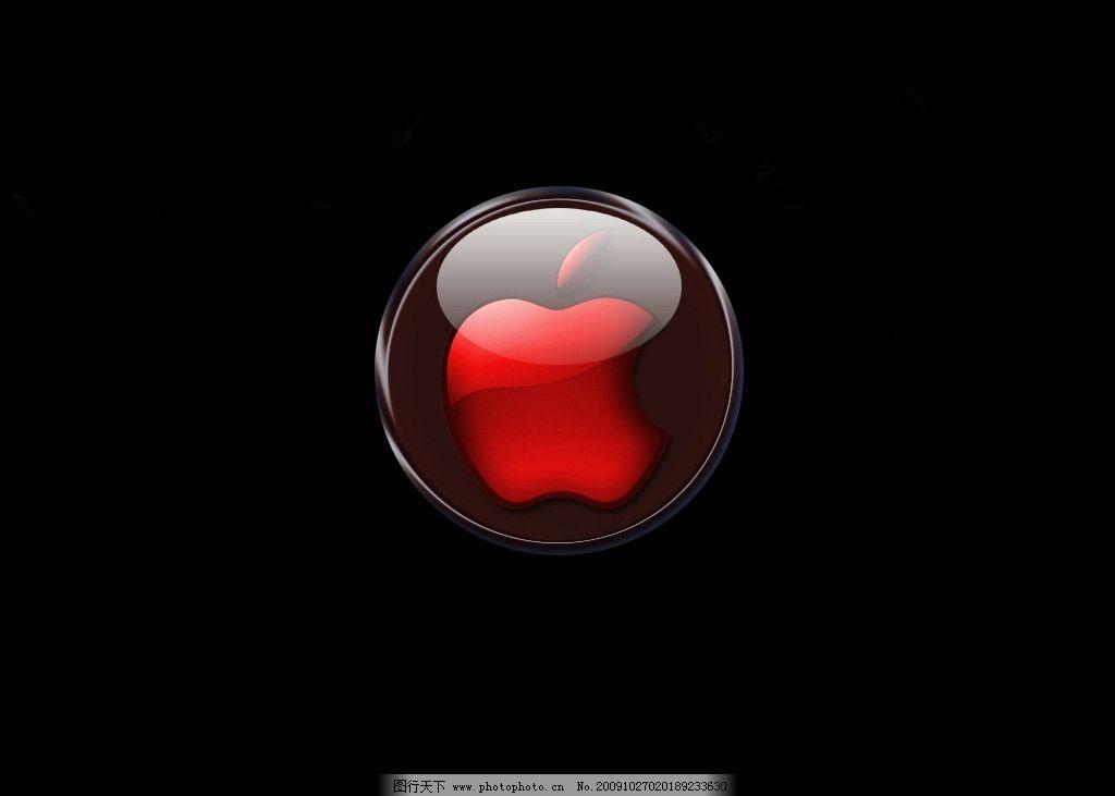苹果 标志 高清 其他图标图片
