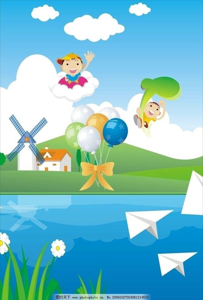 风景 夏天风景 儿童 纸飞机 云 自然风景 矢量
