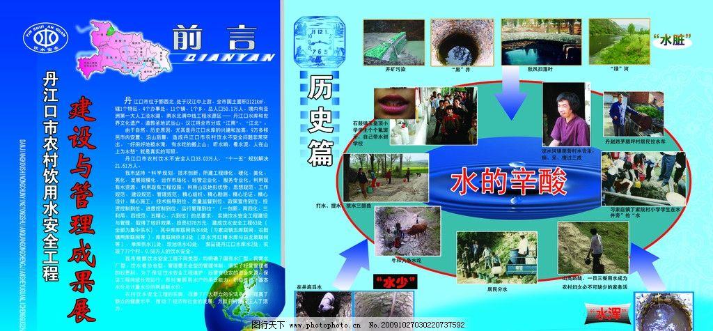 广告设计 展板模板  饮水安全展板之历史篇 展板模板 图片排版 前言