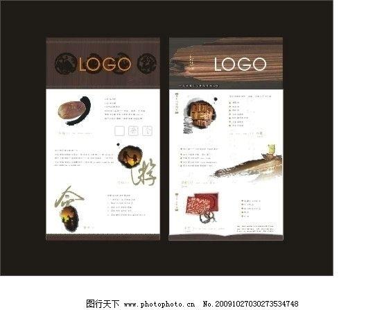边框  传统折页设计 折页 传统 中国风 水墨 书本 本质 花纹 宣传单