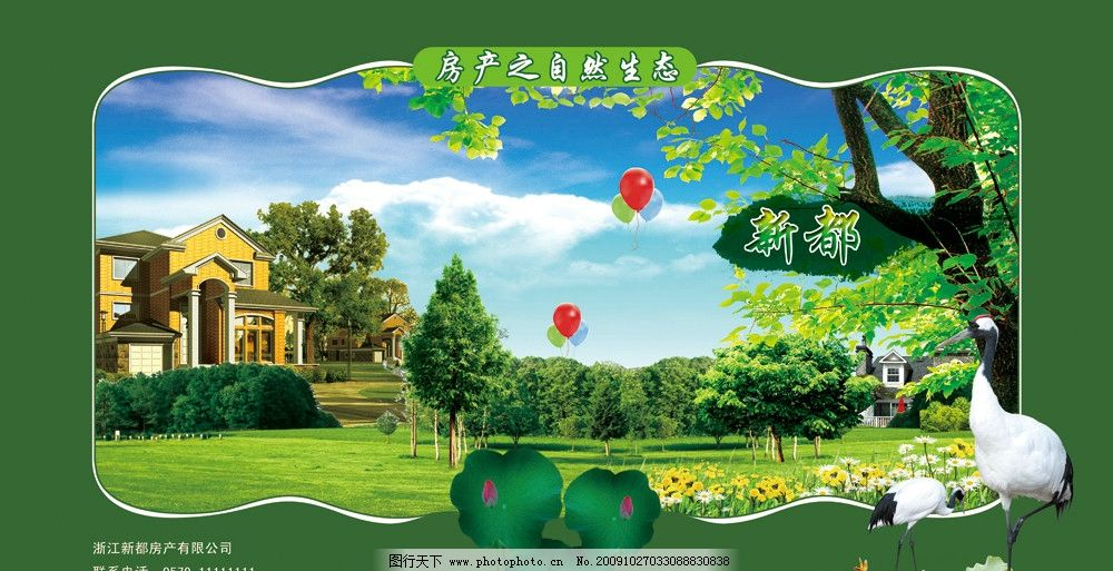 房地产广告 房地产      房产 树 气球 荷花 仙鹤 房屋 房子 花 草