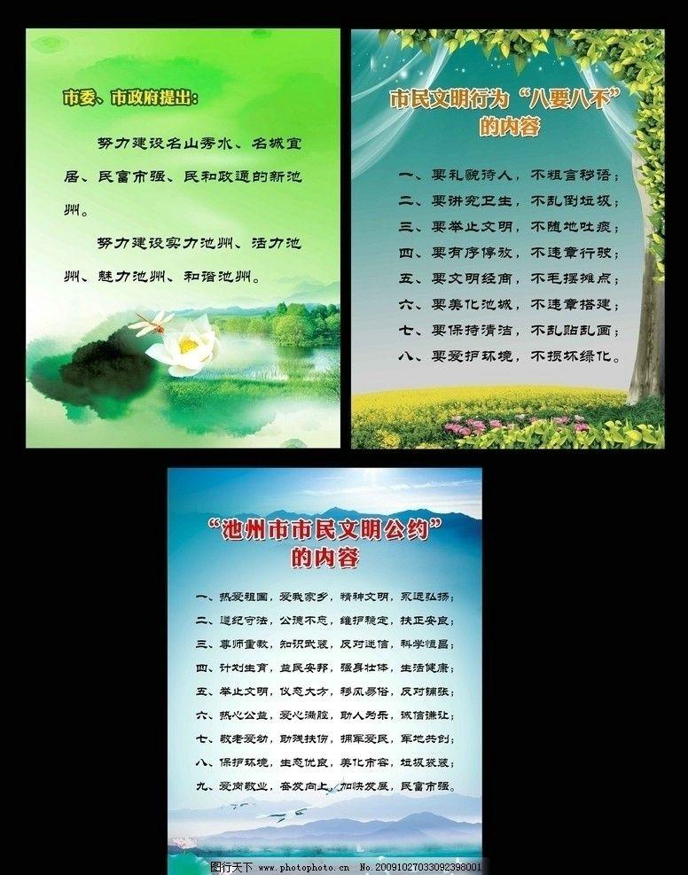 文明城市 海报 展板 建设 市民文明公约 八要八不 山水树