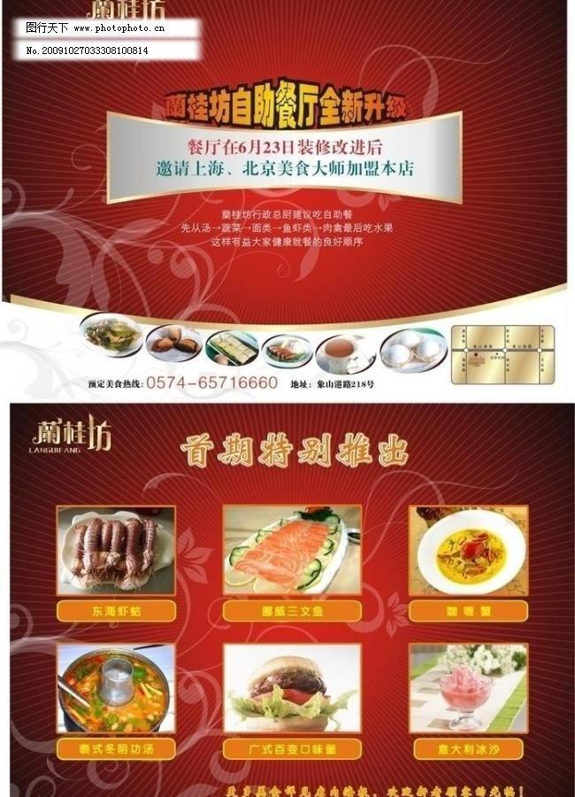 自助美食图片免费下载 cdr 菜单菜谱 广告设计 花纹 酒红背景 线条 艺