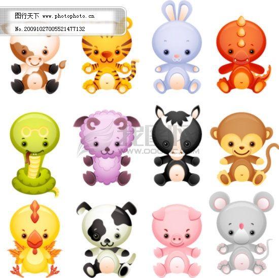 12生肖卡通免费下载 12生肖 12生肖卡通 动物卡通 12生肖卡通 动物