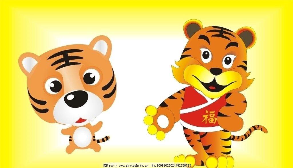 老虎 两只老虎 福 野生动物 生物世界 矢量 cdr