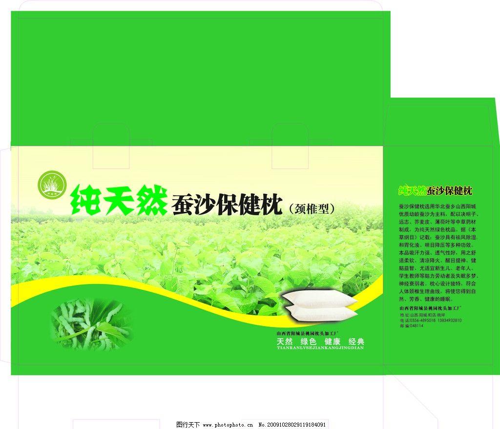 带模切) 纯天然 蚕丝 保健枕 包装 盒子 桑叶 包装设计 广告设计 矢量