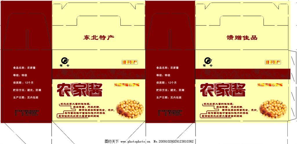 农家酱 农家大酱 农家酱包装 农家酱纸箱 农家酱包装设计 包装设计 广