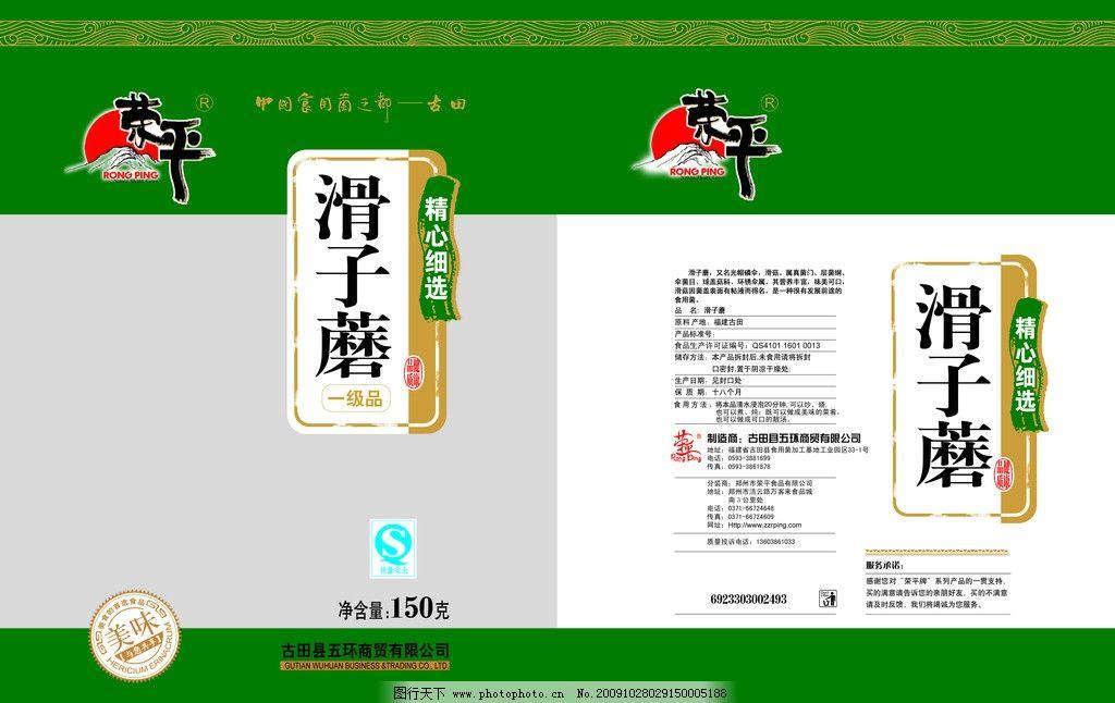 滑子蘑包装 猴头菇 菇 包装设计 包装袋 塑料袋 广告设计模板 源文件
