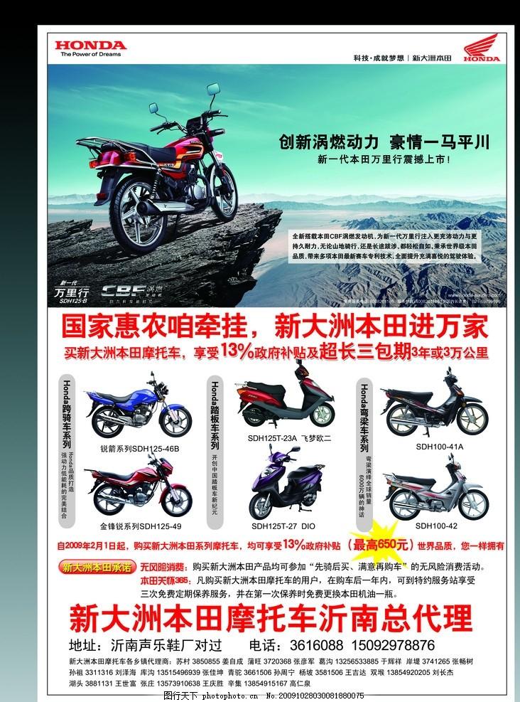 新大洲本田摩托车海报设计